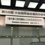大阪府市議会議員研修会に出席