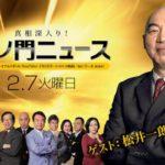 虎ノ門ニュースでの百田尚樹氏と松井一郎代表のトーク