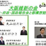 大阪維新の会再挑戦のスタートは市府国報告会+都構想勉強会
