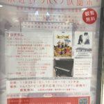 大阪府から買ったりんくうタウン駅が蘇ります!