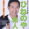 5月13日施行泉佐野市議会議員選挙において大阪維新の会公認候補としての決意