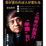 大阪が変わる。人を変えるために街を変える・・・安藤忠雄講演