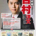 大阪の未来をかけた大戦、維新の会、正念場のW選挙が始まった!