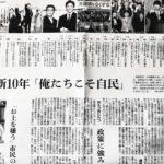 国難の今、大阪維新の会10年目の挑戦