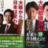 大阪が変わる日11.1 なぜ大阪都構想が必要なのか