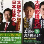 大阪をひとつにするために大阪維新の会はある。